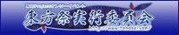 東方祭実行委員会